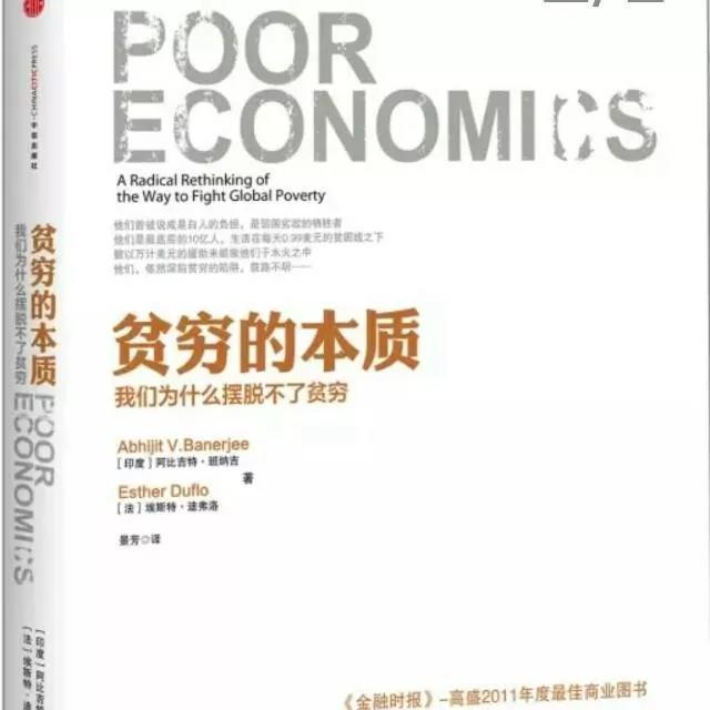 三位新科諾貝爾經濟學獎得主:為什麼扶貧總是失敗? - 每日頭條