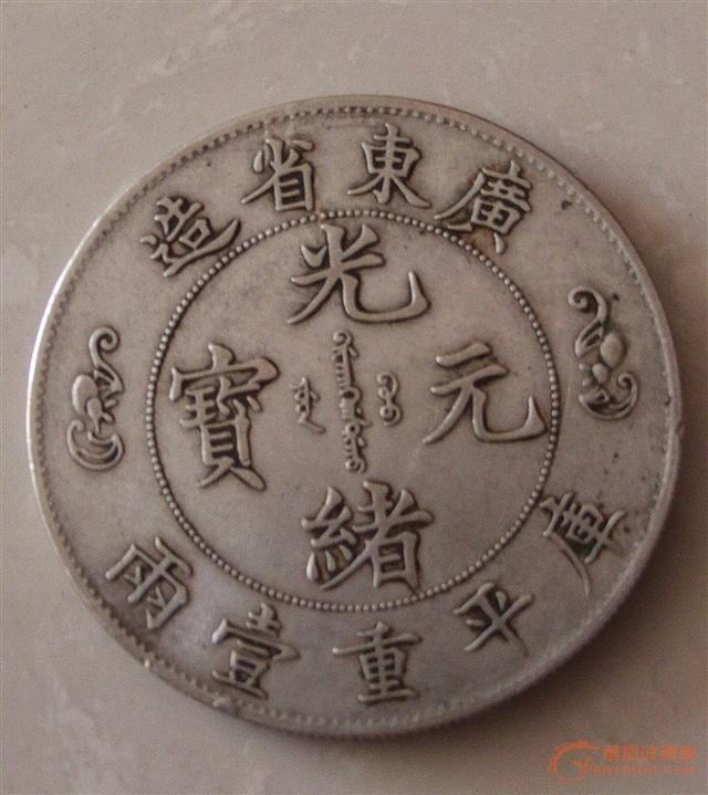 價值百萬的古錢幣 - 每日頭條