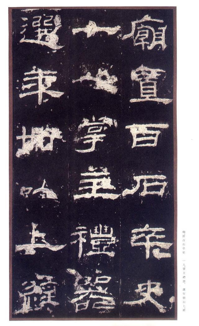 「漢隸之最可師法者」——《乙瑛碑》 - 每日頭條