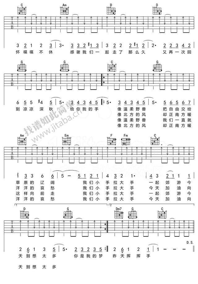 《小手拉大手》梁靜茹經典,C調和G調的吉他譜 - 每日頭條