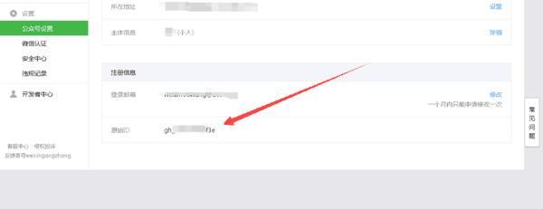 微信公眾號的名稱、微信號、原始ID. 有什麼區別? - 每日頭條