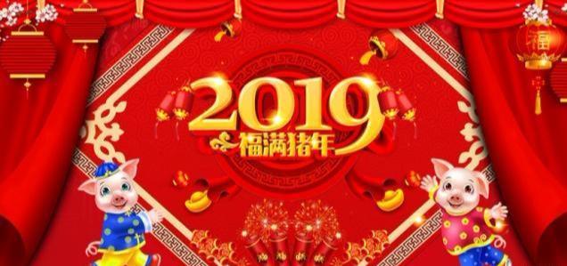 2019年豬年新年拜年微信祝福語大全,經典溫馨,提前收藏備用! - 每日頭條