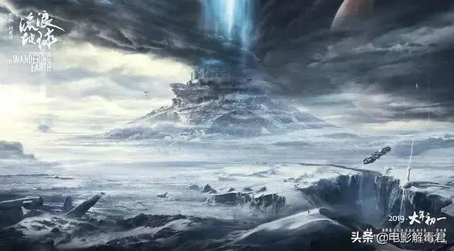 劉慈欣小說改編的《流浪地球》,到底是科幻新紀元還是又一部災難 - 每日頭條