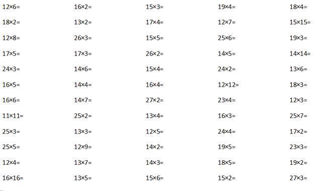 乘法口算練習題分享 - 每日頭條