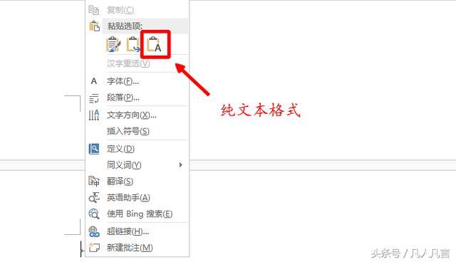 怎樣把word文檔中的表格轉化為純文本? - 每日頭條