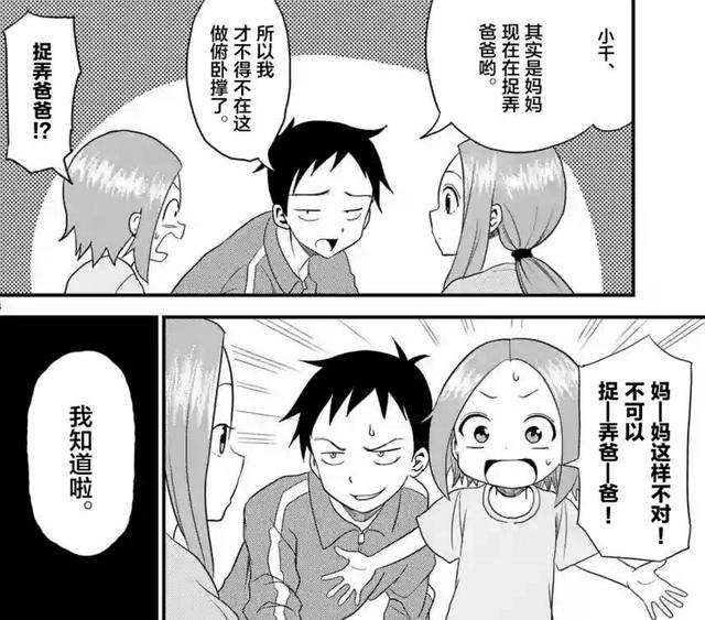 漫畫推薦:《擅長捉弄的(原)高木同學》——甜蜜的夫妻生活呦~ - 每日頭條