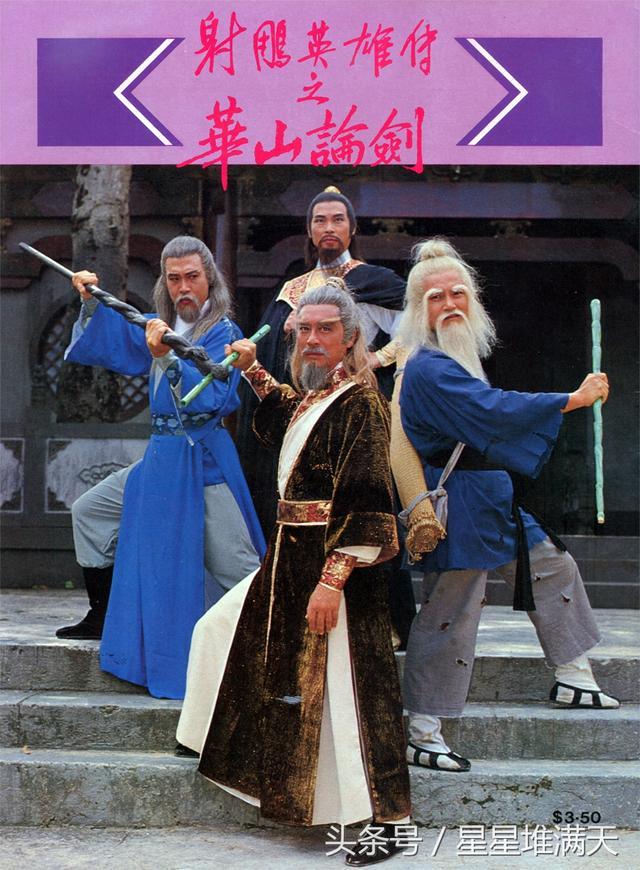 83版《射鵰英雄傳》中的五絕,我最喜歡的是北丐洪七公! - 每日頭條