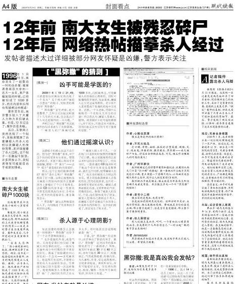 中國近代懸案之一 南大碎屍案(1996年) - 每日頭條