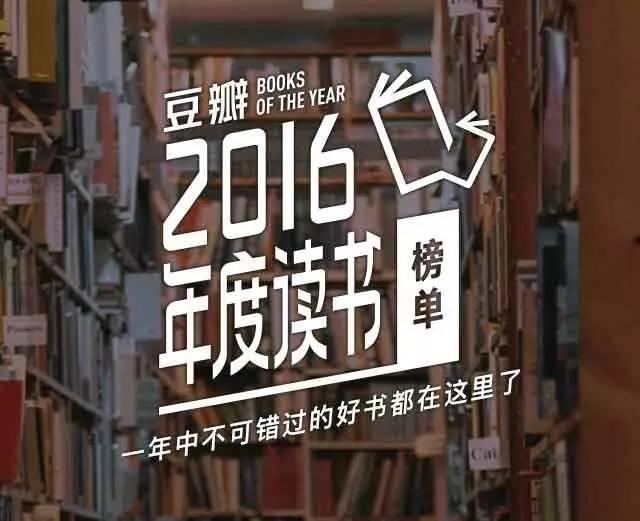 豆瓣2016年度讀書榜單——全年不可錯過的好書都在這兒! - 每日頭條