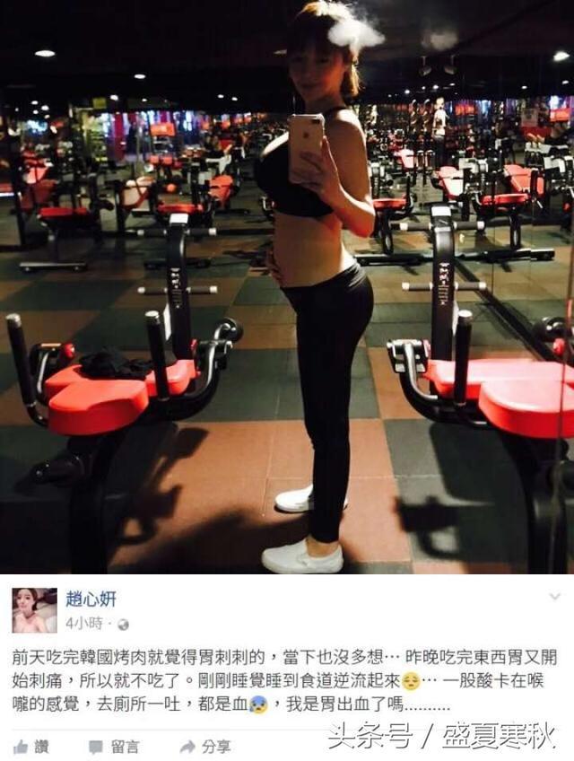 懷孕19周 美女書法家趙心妍驚傳在家吐血 - 每日頭條