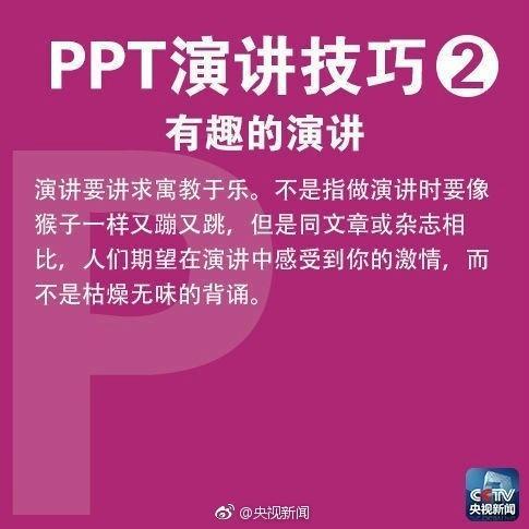 PPT演講9大實用技巧。職場er趕快get︎起來! - 每日頭條