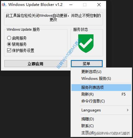 巧用Windows Update Blocker阻止Win10自動更新 - 每日頭條