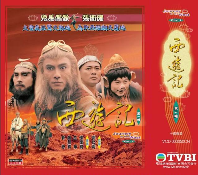 TVB三部《西遊記》電視劇,張衛健主演二奪年度收視率冠軍 - 每日頭條