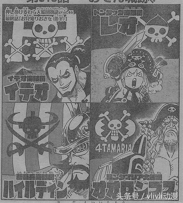 海賊王漫畫919話日文情報,御田城址,附最新5張圖透 - 每日頭條