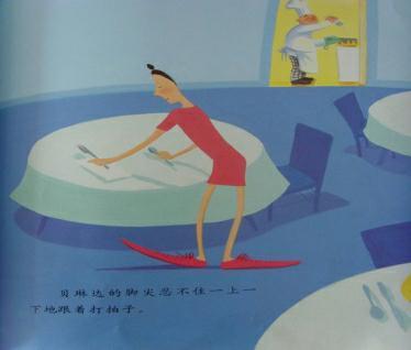 關於堅持和勇氣的繪本《大腳丫跳芭蕾》 - 每日頭條