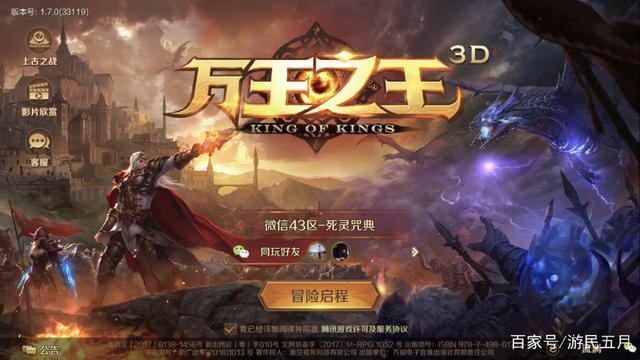 萬王之王3D:不刪檔測試體驗—全種族及職業介紹 - 每日頭條