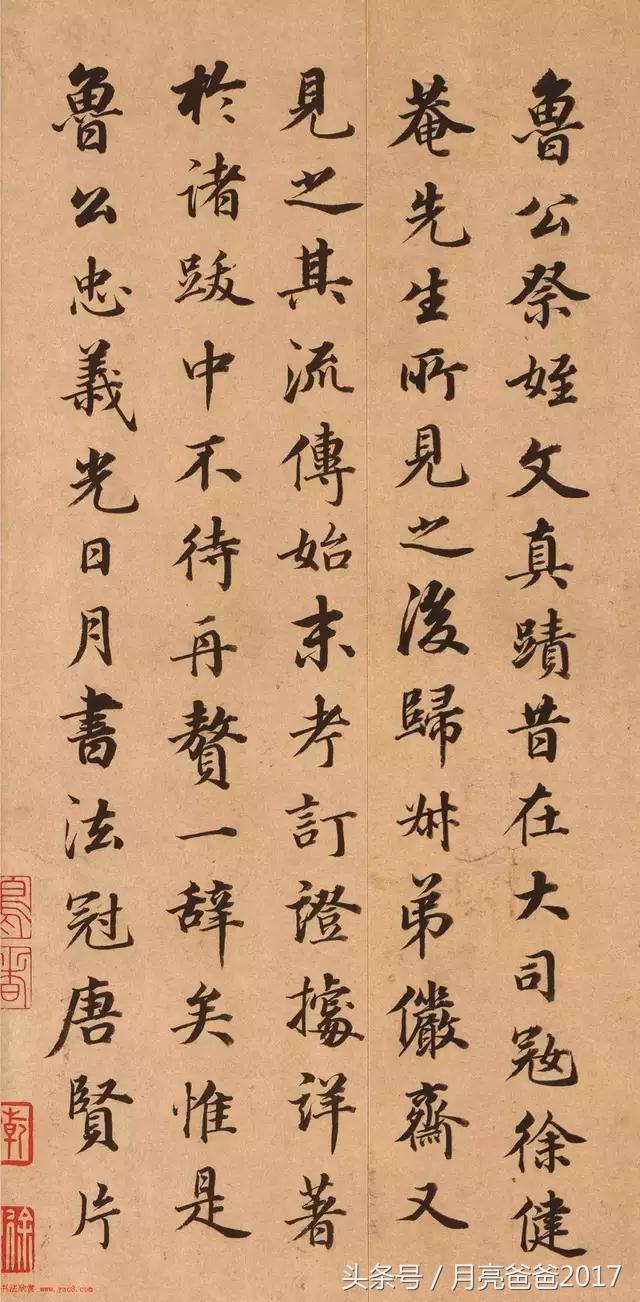 清 王頊齡行書作品 - 每日頭條