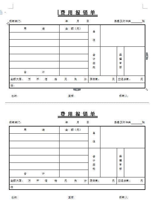 完整費用報銷單表格設計,word專業排版,符合報銷要素,直接套用 - 每日頭條