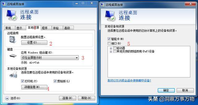 windows系統遠程如何連接。無法複製文件又該如何解決? - 每日頭條