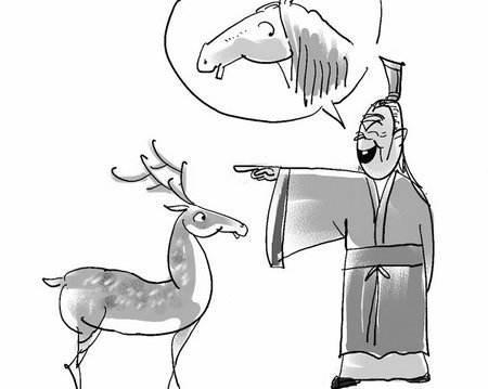 「指鹿為馬」最早是誰講的?出現的朝代? - 每日頭條