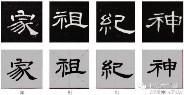 書法入門:曹全碑基本筆畫用筆方法講解 - 每日頭條