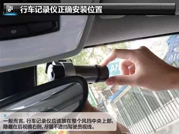 位置不對有危險!行車記錄儀不能這樣裝 - 每日頭條