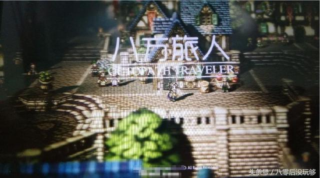 《八方旅人》製作人:考慮出中文,不過漢化組已經把這活兒幹完了 - 每日頭條
