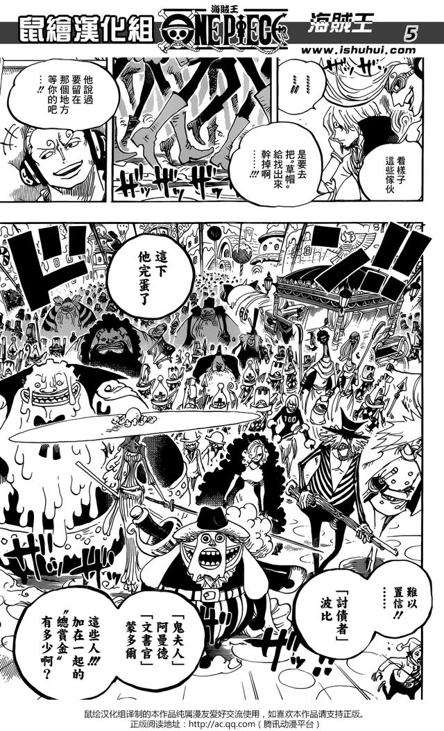 [鼠繪漢化]《海賊王》845話,憤怒的大軍,本話虐單身汪注意 - 每日頭條