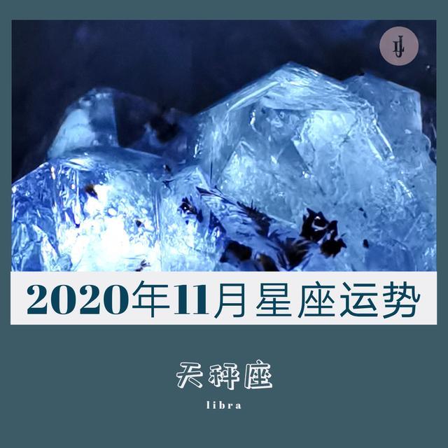 2020年11月星座運勢 · 天秤座 | 月運 - 每日頭條