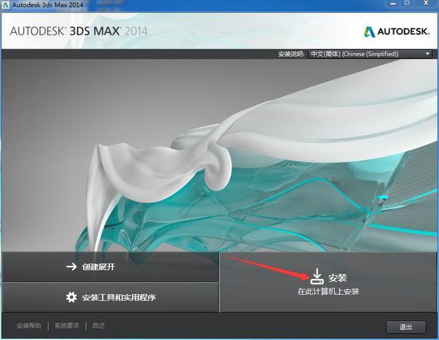 怎麼安裝和激活Autodesk 3ds Max 2014詳細圖文教程 - 每日頭條