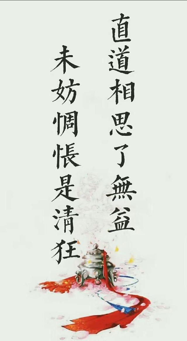 詩詞:相見時難別亦難 東風無力百花殘 - 每日頭條