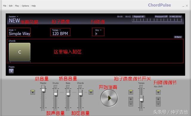吉他伴奏軟體,有鼓聲低音與和聲 - 每日頭條