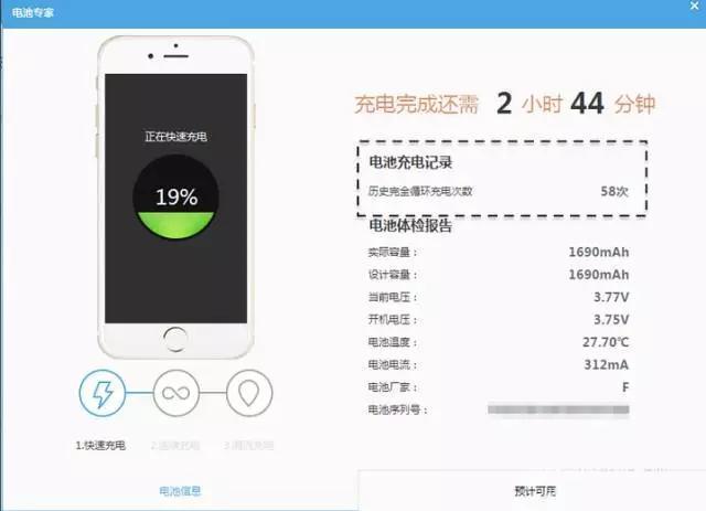 蘋果6s怎麼看電池充電循環次數? - 每日頭條