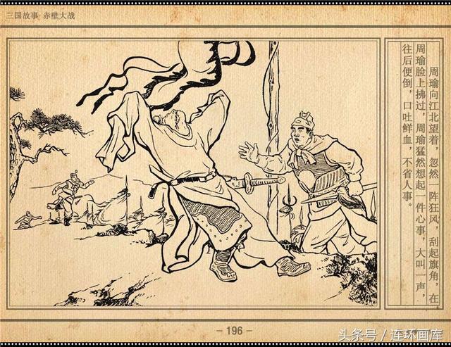 連環畫庫-三國演義故事(25冊)\\14赤壁大戰 下部 - 每日頭條