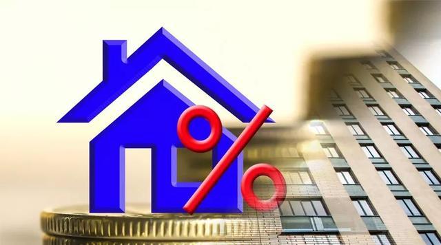 房貸利率國慶節後調整。利息會漲會跌?對房價有什麼影響? - 每日頭條