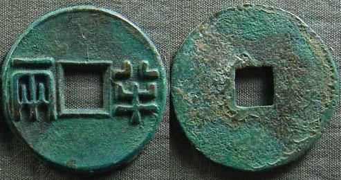 有的方孔錢幣、刀幣、布幣有高價值。但並不是所有古老錢幣都這樣 - 每日頭條