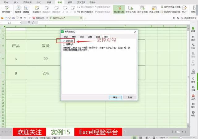 Excel鎖定單元格,保護你的數據安全 - 每日頭條