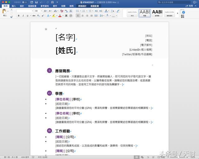 微軟Office 開放履歷表和求職信範本免費下載,可直接檢視編輯 - 每日頭條