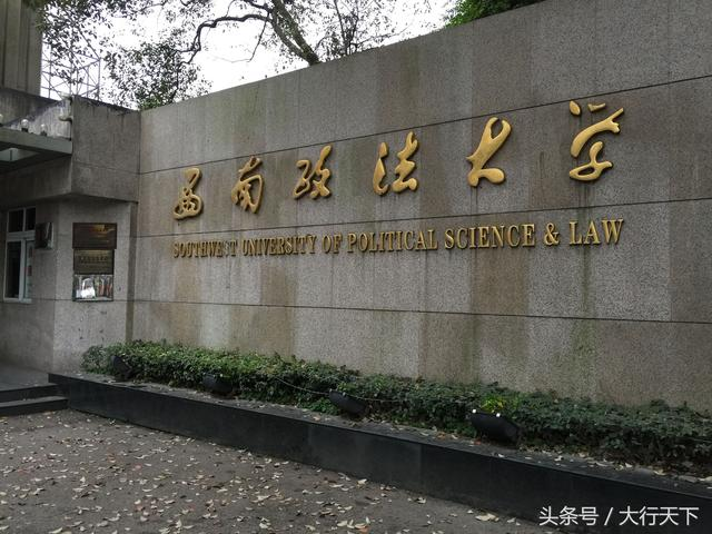 中國最牛的政法大學,個個都是「漢東大學」 - 每日頭條