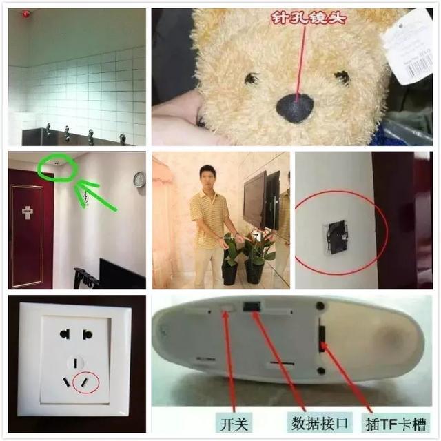 男子酒店開4個房間裝攝像頭偷窺。安爸教你1招快速識別! - 每日頭條