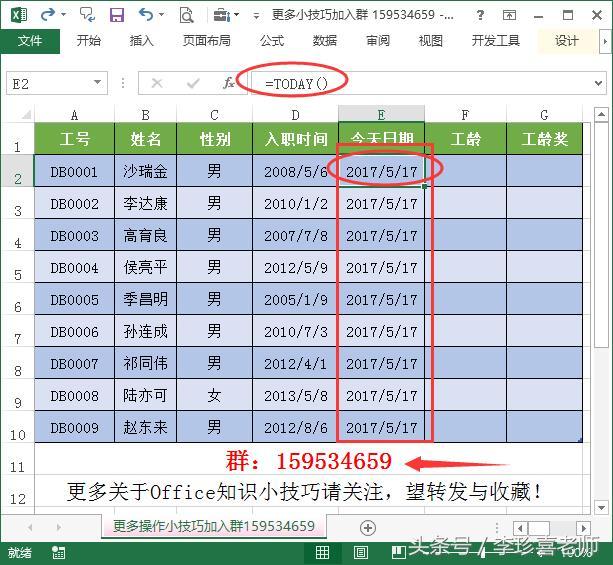 Excel如何使用函數自動計算員工的工齡及工齡獎金 - 每日頭條