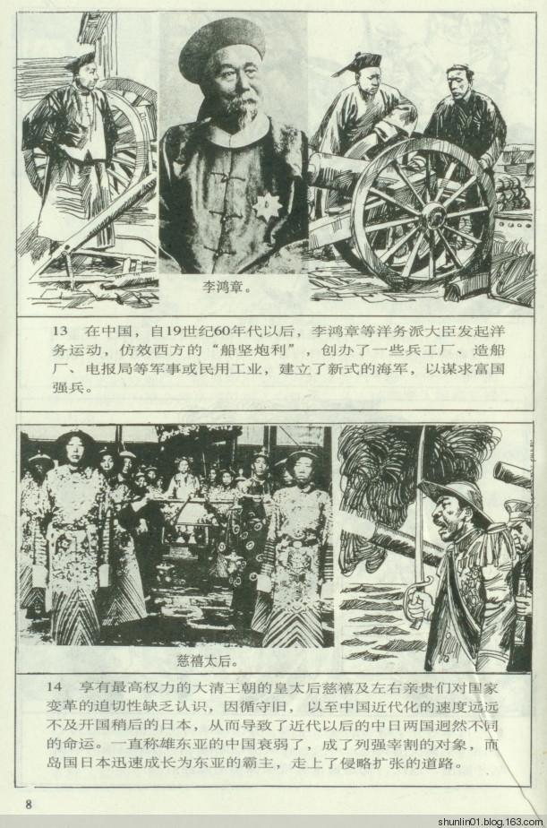 抗日戰爭史連環畫之一走向戰爭:近代以來日本軍國主義的侵華歷程 - 每日頭條