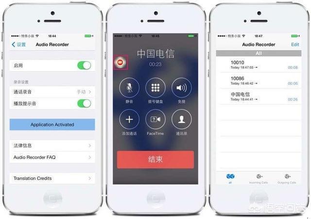 蘋果手機如何設置電話錄音? - 每日頭條