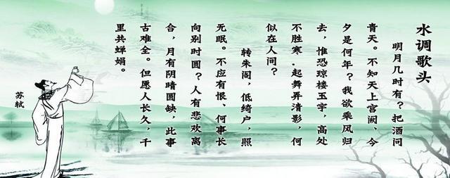 水調歌頭·明月幾時有-宋-蘇軾 - 每日頭條