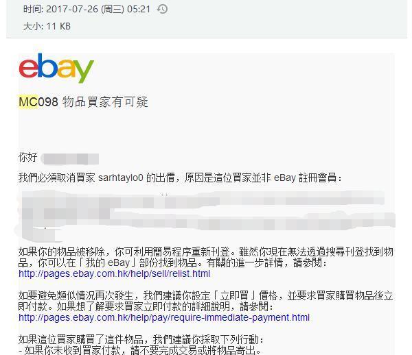 Ebay賣家注意了,關於 MC098 物品買家有可疑 怎麼破 - 每日頭條