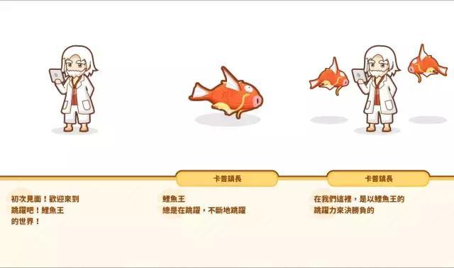 鹹魚大翻身!任天堂寶可夢新作「跳躍吧!鯉魚王」 - 每日頭條