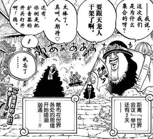 海賊王漫畫意外無標註休刊 905話仍為世界會議 預計5月24日出情報 - 每日頭條