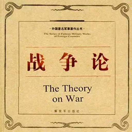 《戰爭論》摘錄、筆記(1):什麼是戰爭? - 每日頭條