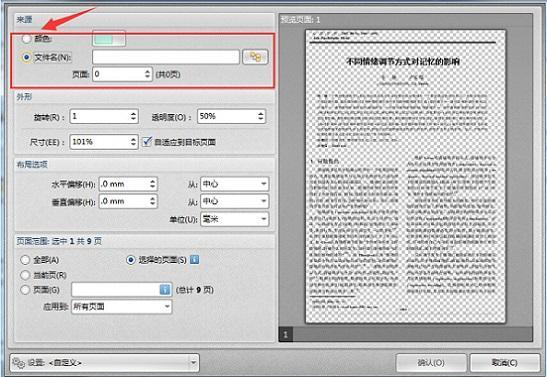 pdf怎麼修改文檔的背景顏色 - 每日頭條