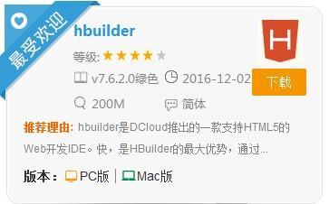 常用HTML編輯器軟體推薦及下載地址 - 每日頭條